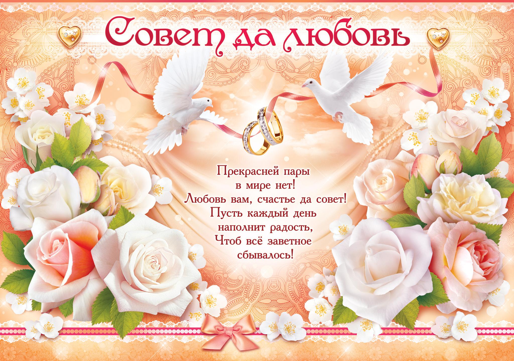 Поздравления невесте с годовщиной свадьбы